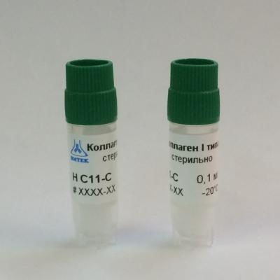 Коллаген человека I типа, стерильный (плацента)